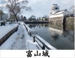 続日本100名城/134富山城