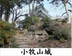 続日本100名城/149小牧山城