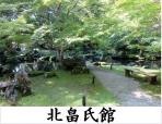 続日本100名城/153北畠氏館