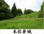 続日本100名城/121本佐倉城