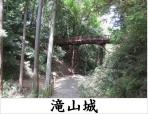 続日本100名城/123滝山城