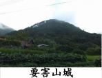 続日本100名城/128要害山城