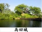 続日本100名城/132高田城