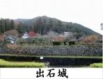 続日本100名城/162出石城