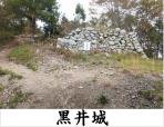 続日本100名城/163黒井城