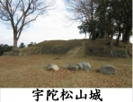 続日本100名城/166宇陀松山城