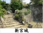 続日本100名城/167新宮城