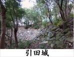 続日本100名城/177引田城