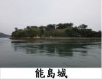 続日本100名城/178能島城