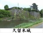 続日本100名城/183久留米城