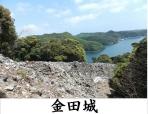 続日本100名城/186金田城