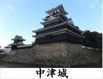 続日本100名城/191中津城