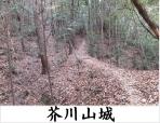 続日本100名城/159芥川山城