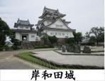 続日本100名城/161岸和田城