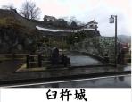 続日本100名城/193臼杵城