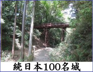続日本100名城/表紙