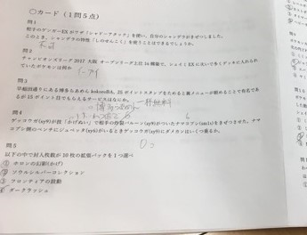 いんこ問題2