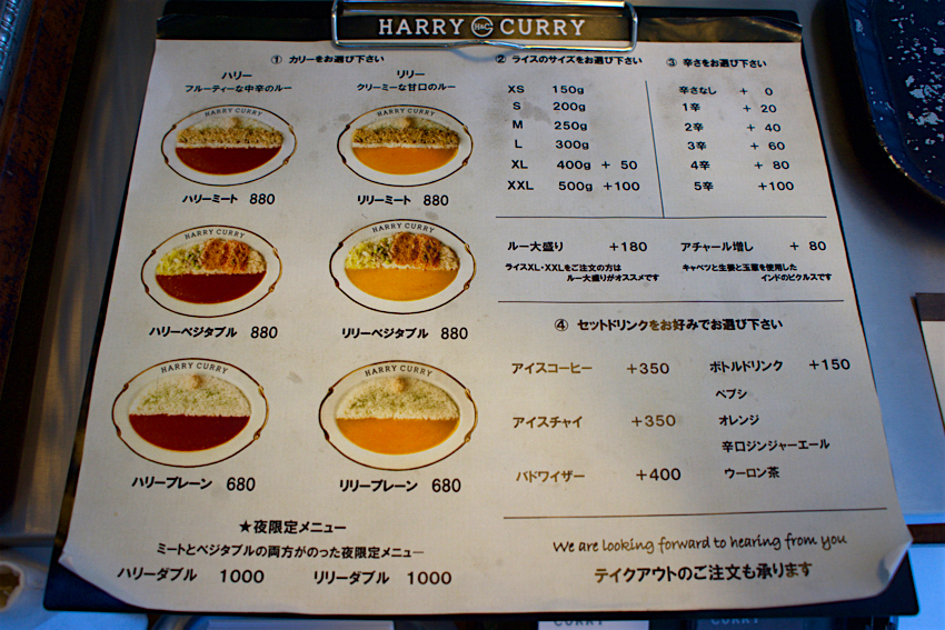 HARRY CURRY@宇都宮市屋板町 メニュー