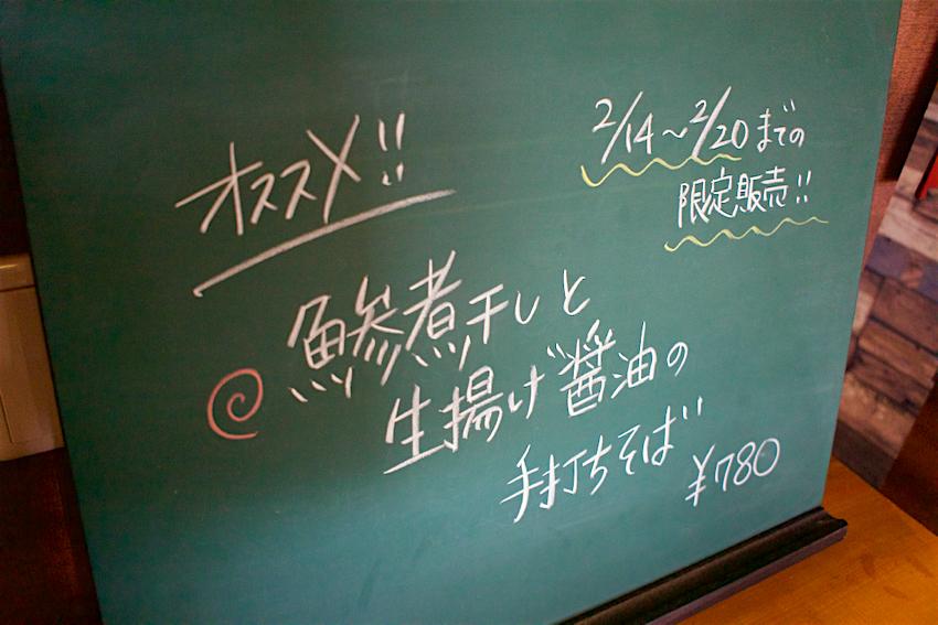 柳麺 まる重@壬生町壬生甲 4 黒板メニュー
