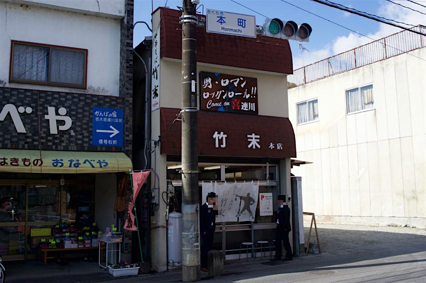E.Y竹末 本店@さくら市喜連川 - 栃木県 さくら市