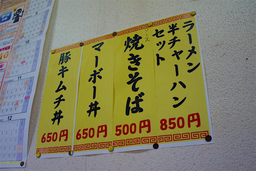札幌ラーメン とくみ@那須烏山市金井 メニュー2