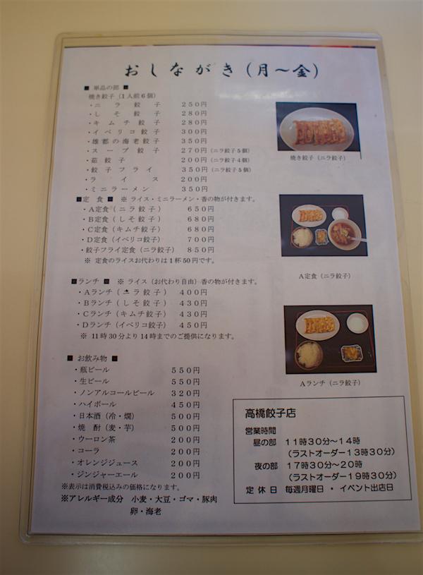高橋餃子店@宇都宮市田下町 メニュー