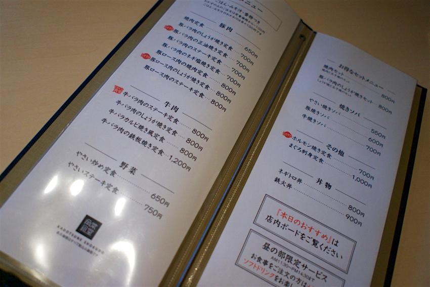 角常食堂@宇都宮市中央 レギュラーメニュー