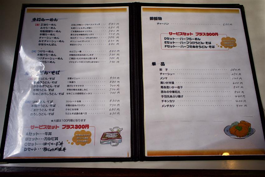 手打めん麺処 麺屋@上三川町上三川 メニュー