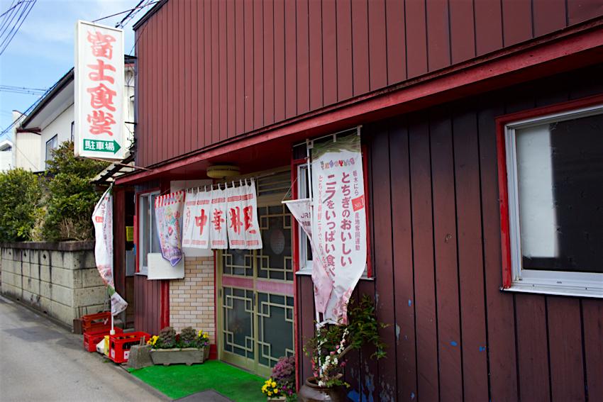 富士食堂@那須烏山市金井 外観