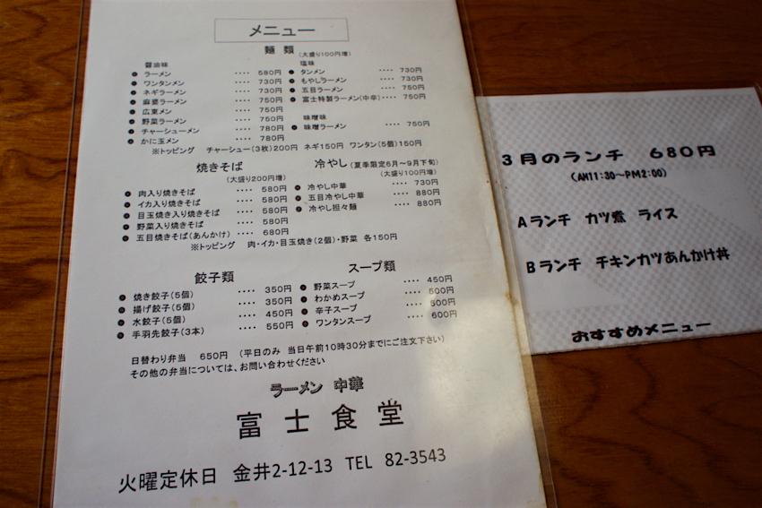 富士食堂@那須烏山市金井 メニュー1