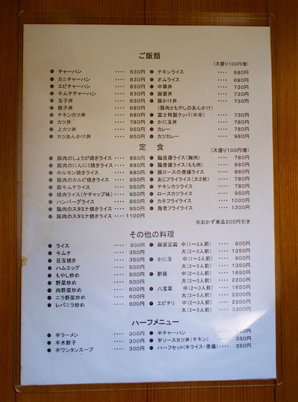 富士食堂@那須烏山市金井 メニュー2