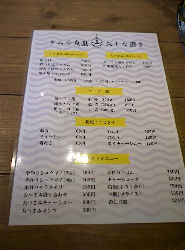 タムラ食堂@宇都宮市双葉 メニュー1