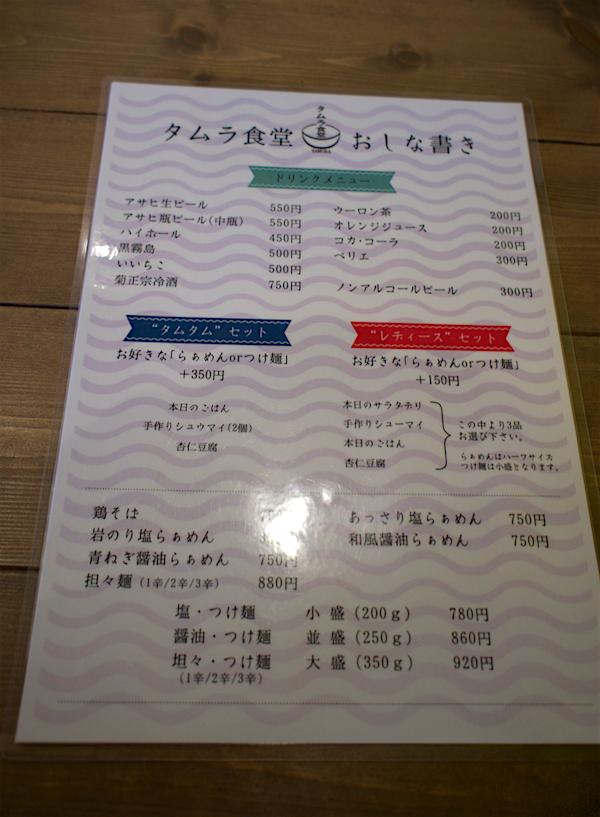 タムラ食堂@宇都宮市双葉 メニュー2