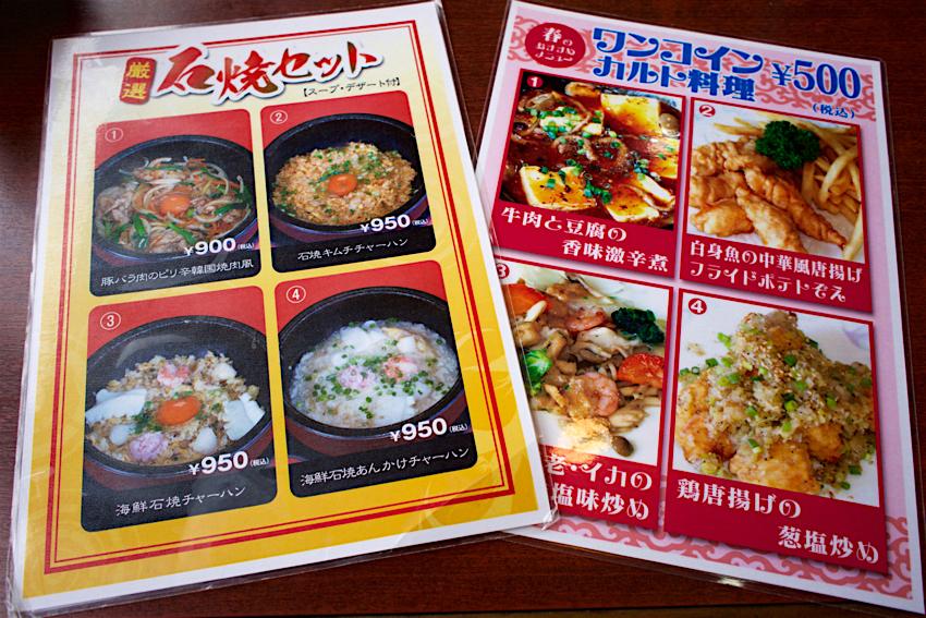 中国料理 天昇@高根沢町花岡 メニュー1