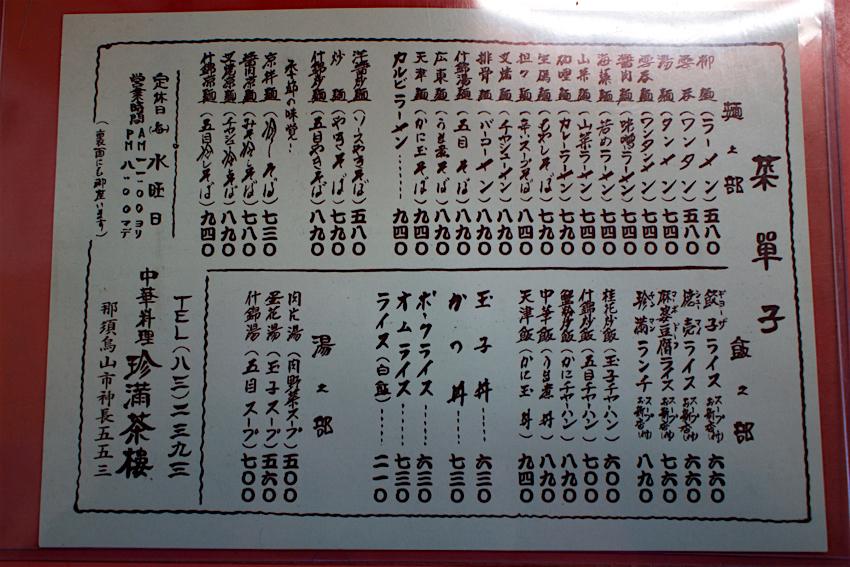 珍満茶楼@那須烏山市神長 メニュー1