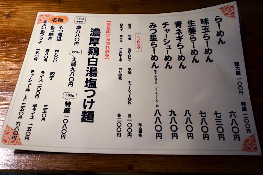 みつ星@小山市駅東通り メニュー1