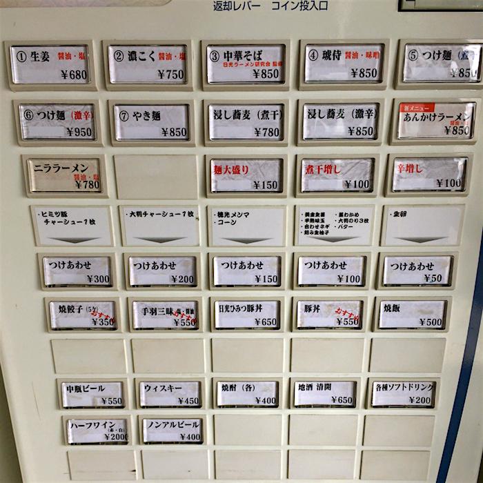 琥侍(KOSAMURAI)@日光市吉沢 券売機