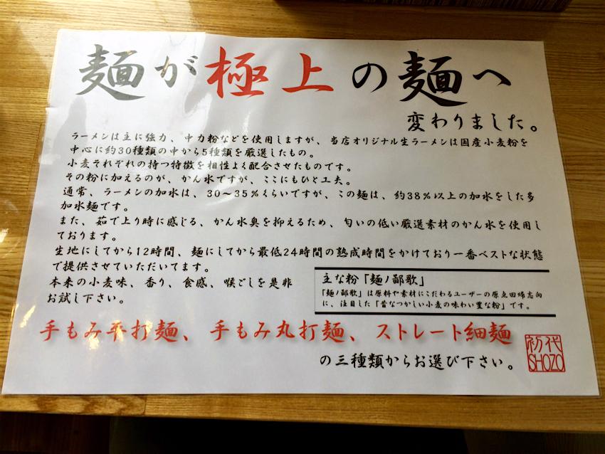 琥侍(KOSAMURAI)@日光市吉沢 拘り