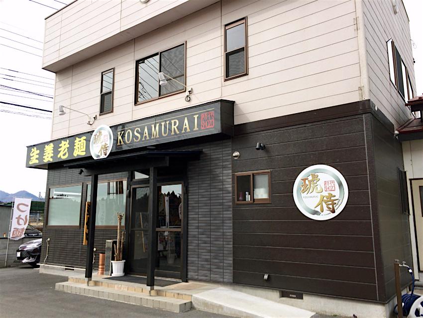 琥侍(KOSAMURAI)@日光市吉沢 外観