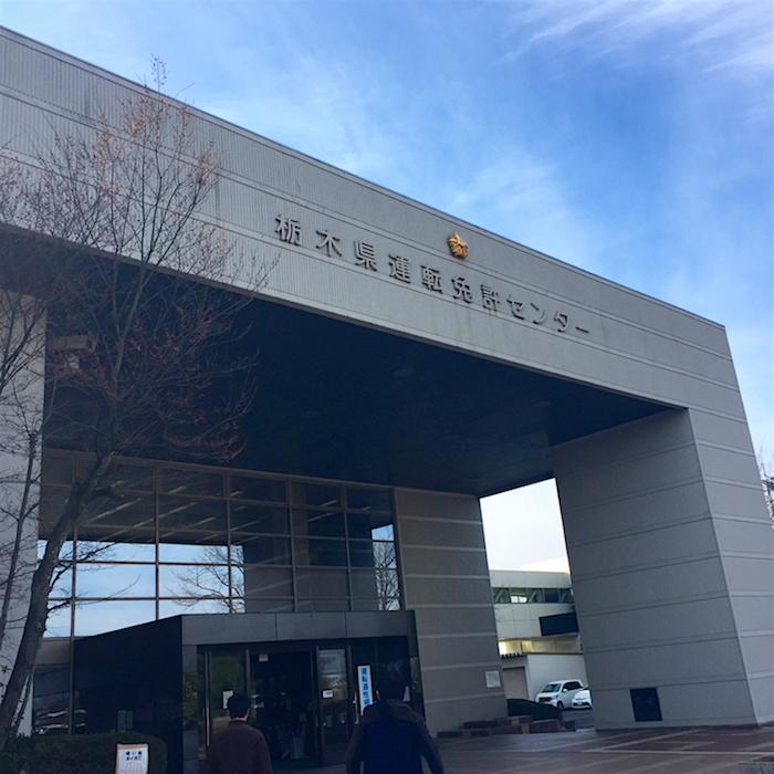 鹿沼運転免許センター