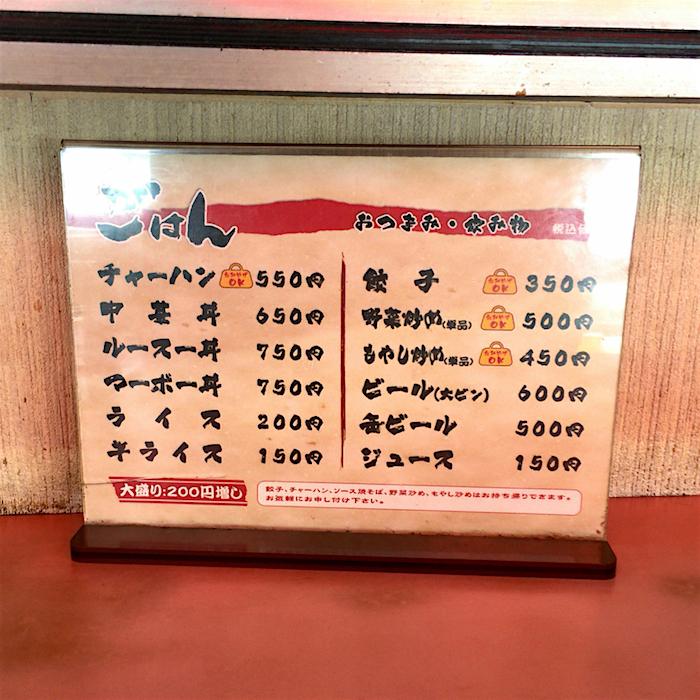 かんちゃん@壬生町いずみ町 メニュー