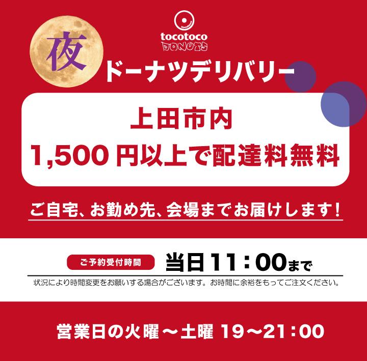 上田市ドーナツ配達火曜から金曜 | tocotocoドーナツ