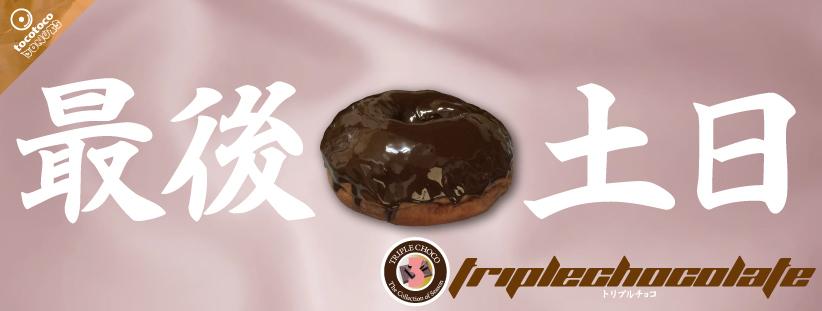 トリプルチョコドーナツ最後の土日 | tocotocoドーナツ
