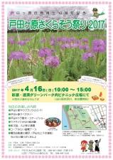 お花見イベント2017ポスター