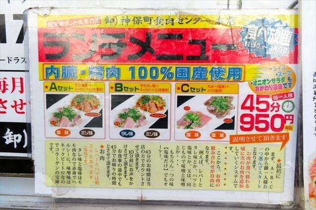 食肉(10)