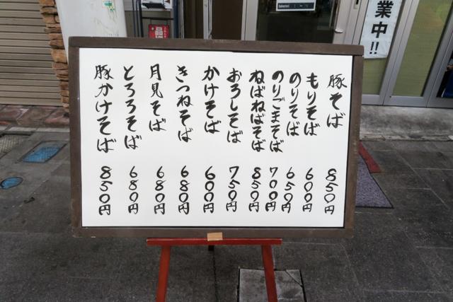 ぶた蕎麦(4)