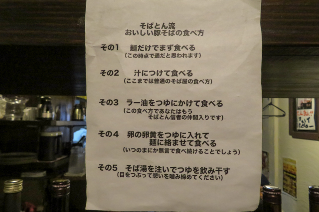ぶた蕎麦(7)