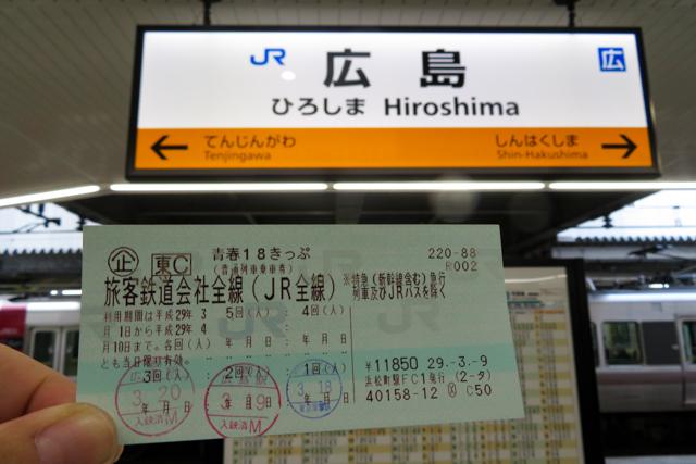 広島7(2)