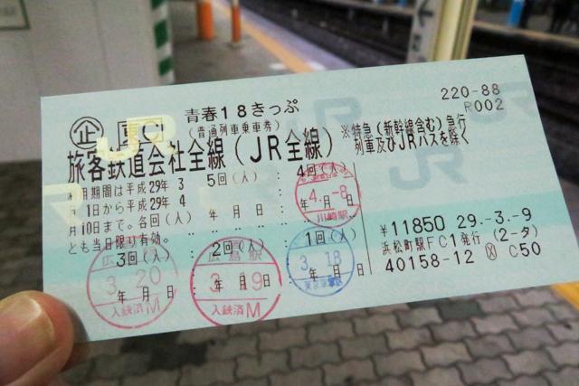会津day1(2)