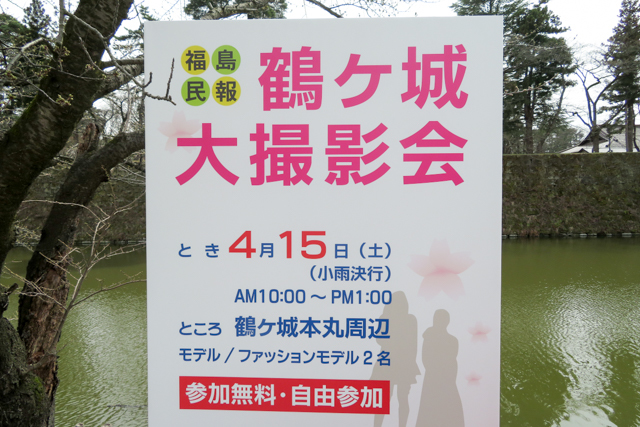 会津day2(14)